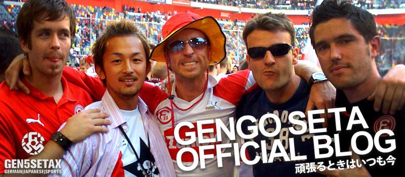 ドイツ・スポーツフリーランサー GENGO SETA OFFICIAL BLOG 頑張るときはいつも今