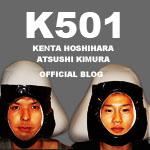 木村敦志&星原健太 OFFICIAL BLOG [K501]