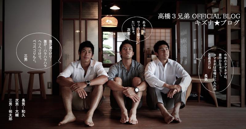 高橋3兄弟 [キズナ★ブログ]