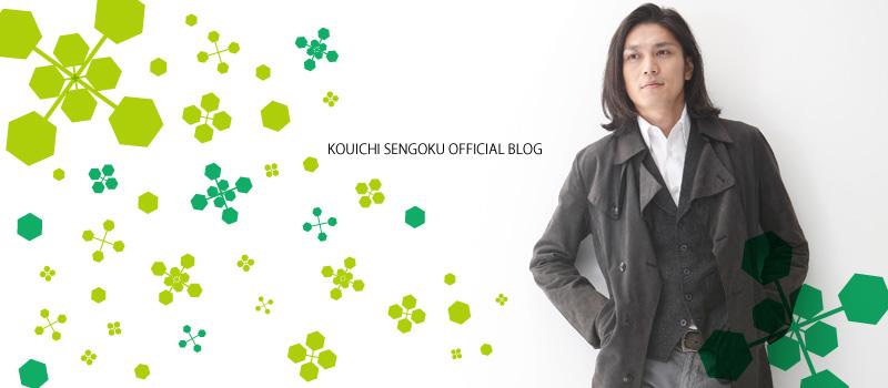 ふらっと立ち寄る 仙石幸一オフィシャルブログ